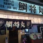 守口市でお手頃価格で海鮮やお寿司が食べられる「鯛将丸」