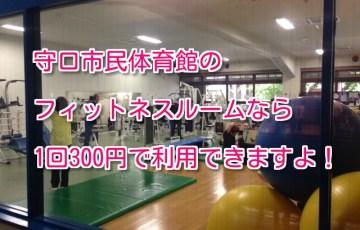 フィットネスルーム300円