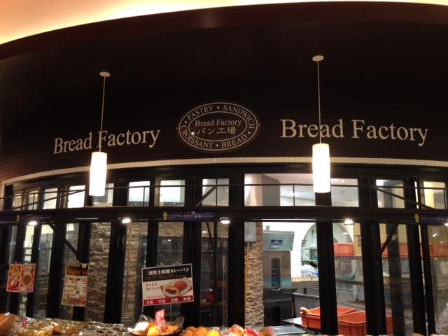 パン工場(Bread Factory)