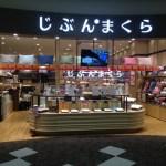 【イオンモール大日 新店舗紹介】2階 「じぶんまくら」