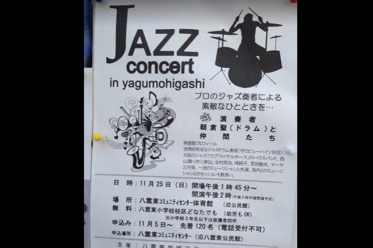 朝倉聖ジャズコンサート