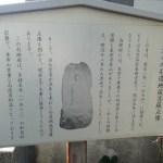 大念寺石造地蔵菩薩立像説明