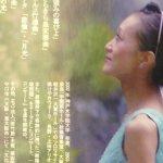 成尾亜矢子ピアノコンサート