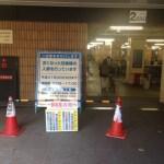大日駅地下駐輪場が工事中です(自転車を停めるのにオススメのエリア)