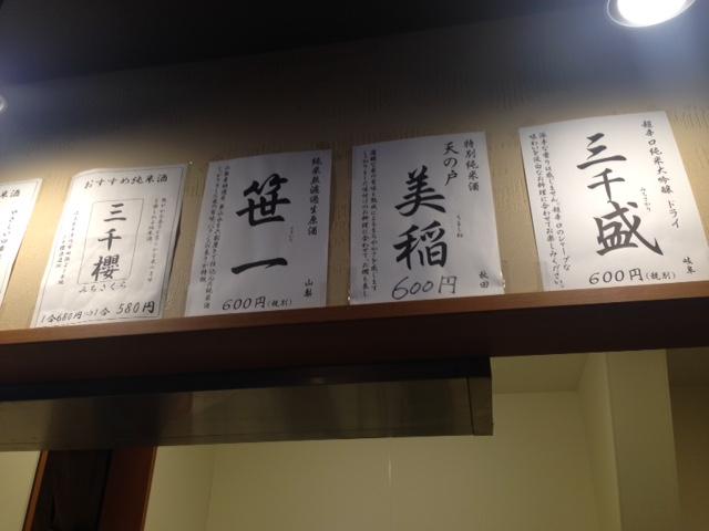 とん亭さん日本酒