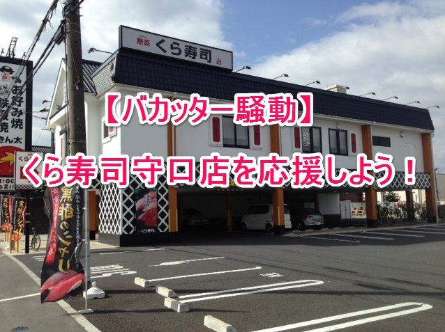 くら寿司守口店を応援しよう