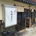 【守口グルメ】千円以内で本格的な天ぷらが食べられる「かねまさ」