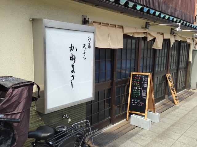 旬菜天ぷら かねまさ