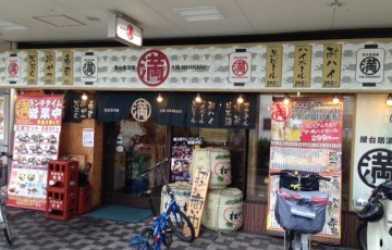 居酒屋 大阪満マル 守口店