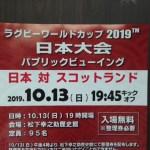 10月13日守口市でRWCパブリックビューイング:日本代表を応援しよう!