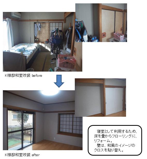 K様邸和室改装