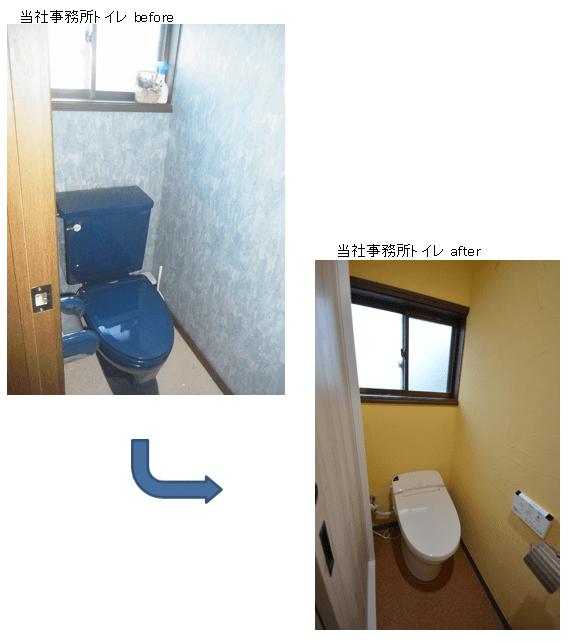 当社事務所トイレ