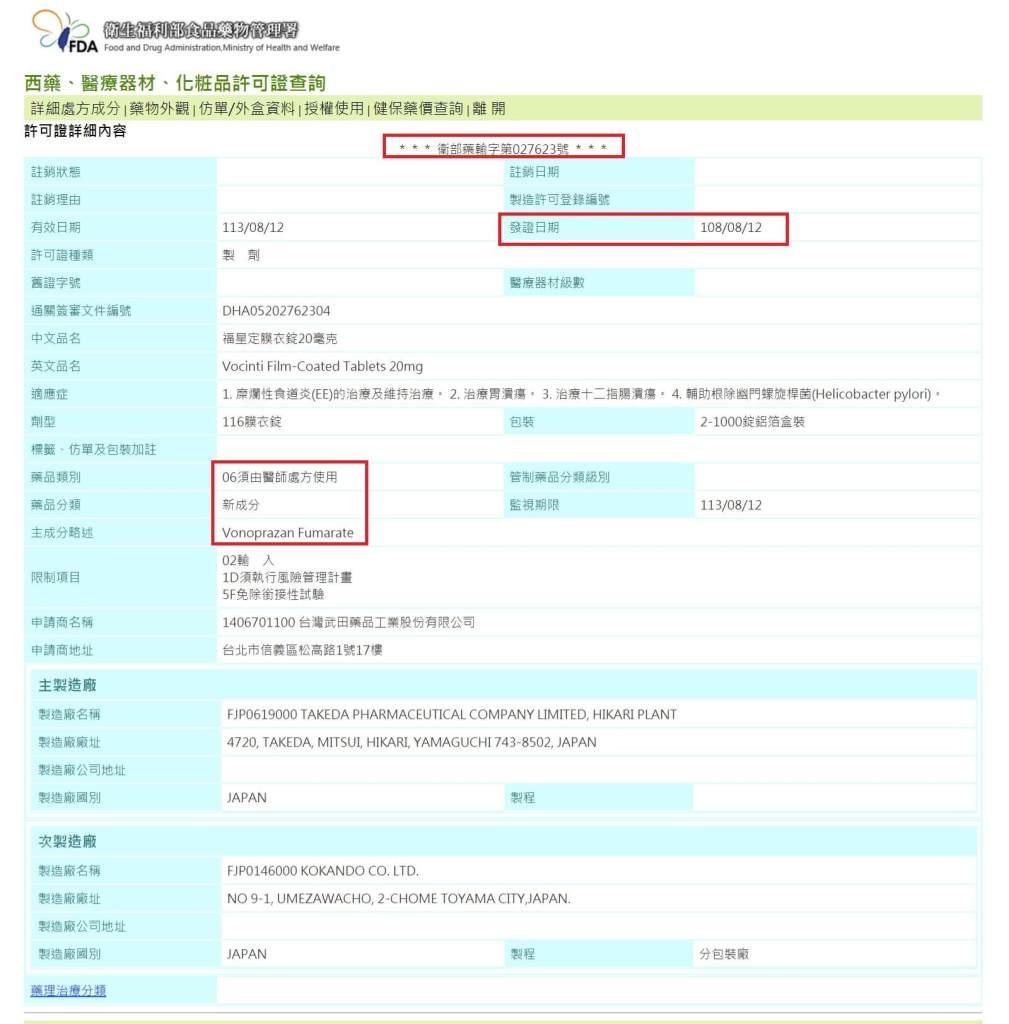 台灣衛福部藥品許可證