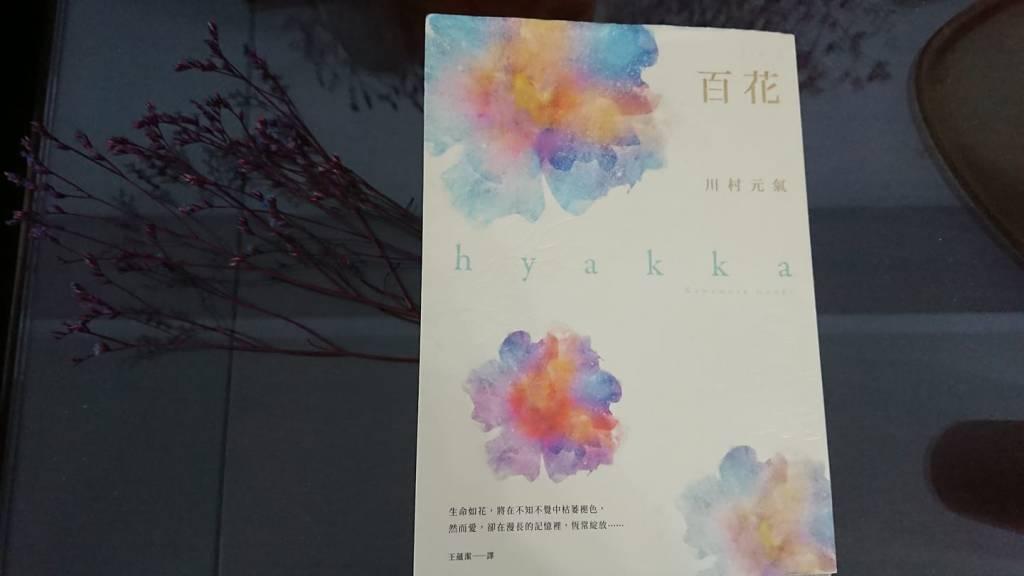 日本小說-百花