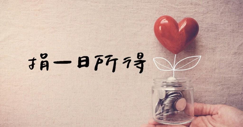 0402臺鐵太魯閣408事故捐