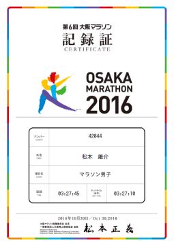 2016 大阪マラソン 記録証