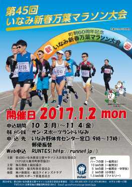 2017 いなみ新春万葉マラソン