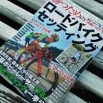 価格の何十倍もの価値がある。強豪ホビーレーサーの機材をまとめた本『勝つためのロードバイクセッティング』