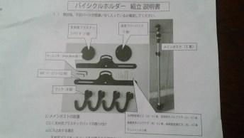 ロードバイク バイクタワー設置方法 激安