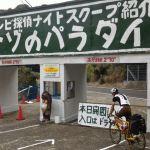 淡路島の穴場な秘所・秘島!ロードバイクでアワイチを200%楽しむ方法【一日目】