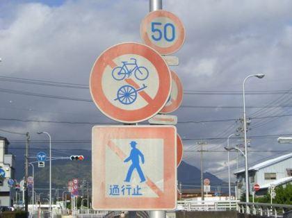 大阪-東京間550kmをロードバイクで走るキャノンボール完全マニュアル! 信号順守 自転車通行可の道のみを走る
