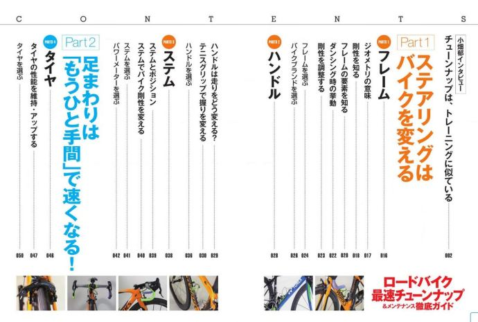 『ロードバイク 最速チューンナップ&メンテナンス徹底ガイド』