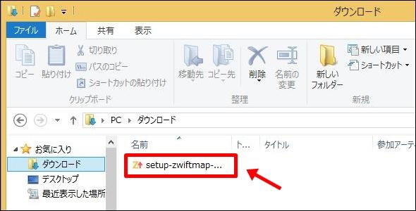 【ZWIFT Hacks】コース全体マップを画面に表示させる方法 インストール
