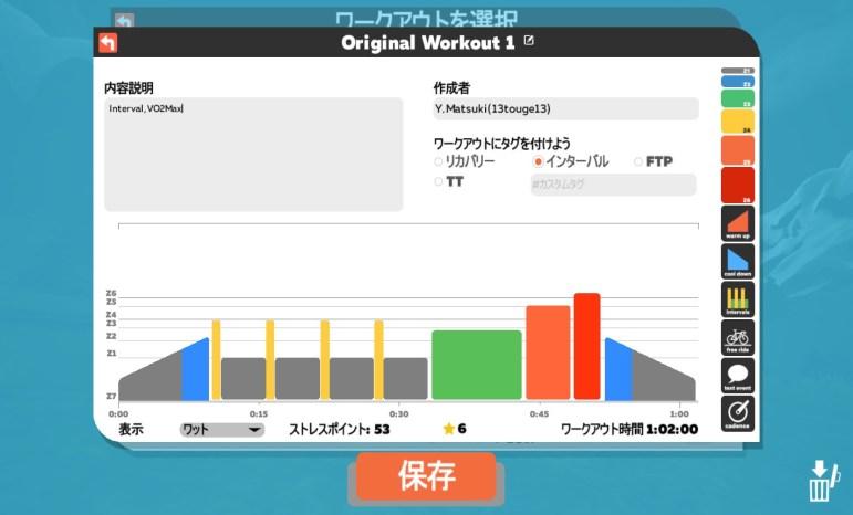 【ZWIFT(ズイフト)】個人ワークアウトを完全マスター オリジナルワークアウト