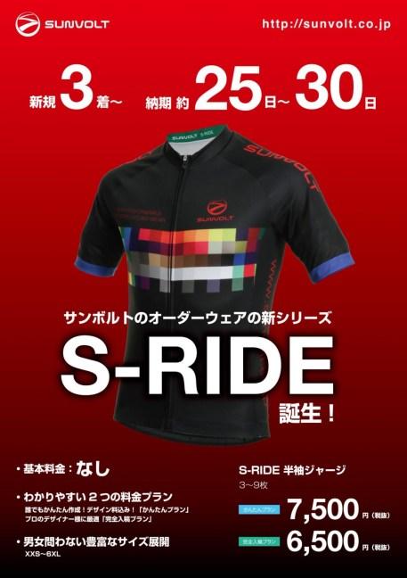 サンボルトの新しいジャージ「S-RIDE」に気になる模様がある。