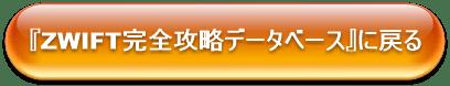 ZWIFT(ズイフト)完全攻略データベース