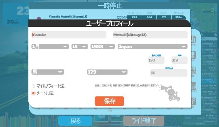 メニュー画面の詳細説明 zwift ズイフト プロフィールの確認/変更
