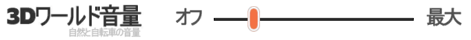 zwift ズイフト 設定方法 3Dワールド音量