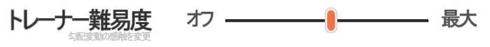 zwift ズイフト 設定方法 トレーナー難易度