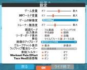 画面の詳細説明 zwift ズイフト 設定