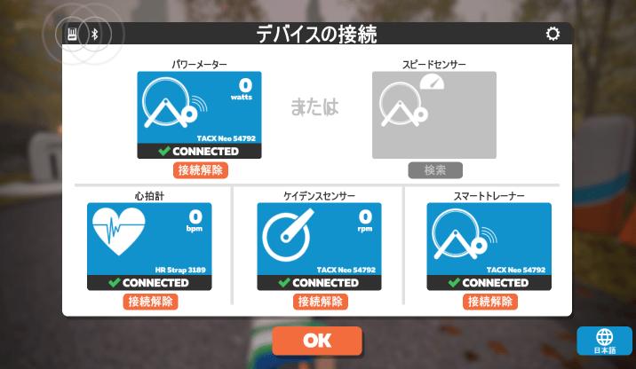 【A】「デバイスの接続」画面を表示させる ZWIFT(ズイフト) キーボード操作、ショートカットキー一覧