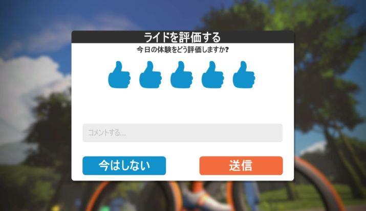 ZWIFT(ズイフト)「メニュー」画面の詳細説明 「ライドを評価する」アンケートポップ