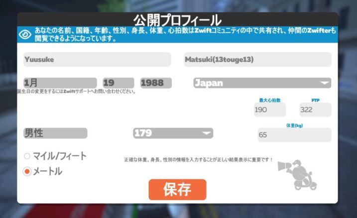 ZWIFT(ズイフト)「メニュー」画面の詳細説明 公開プロフィール