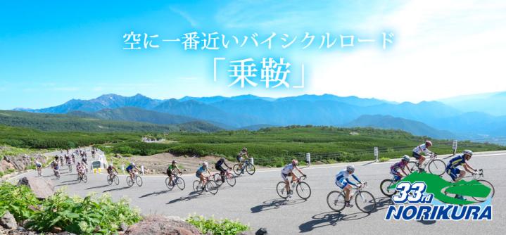 【結果速報リザルト】2018第33回マウンテンサイクリングin乗鞍ヒルクライム