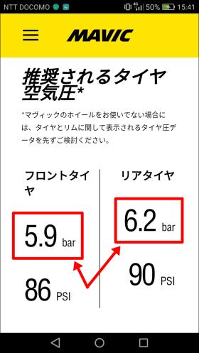 my mavic アプリ 使い方 タイヤ熟考Ver3「タイヤは空気圧が9割」手っ取り早いBEST圧発見法