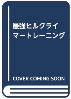 2/15発売『最強ヒルクライマートレーニング』