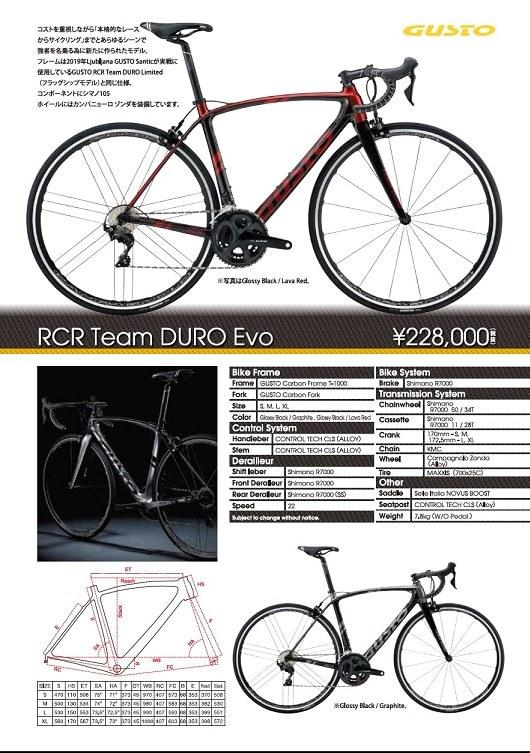 新たな虎の襲来!GUSTO(グスト)『RCR Team Limited DISC』2020年モデル RCR Team Duro Evo