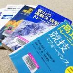 Mt.富士ヒルのために高地トレーニング本を調達【高地順応】