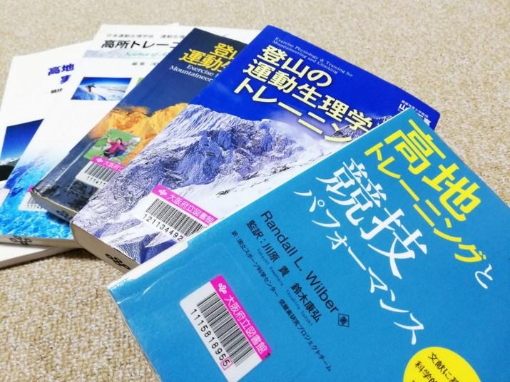 Mt.富士ヒルのために高地トレーニング本をかき集めた【高地順応】