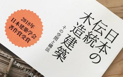日本の伝統木造について