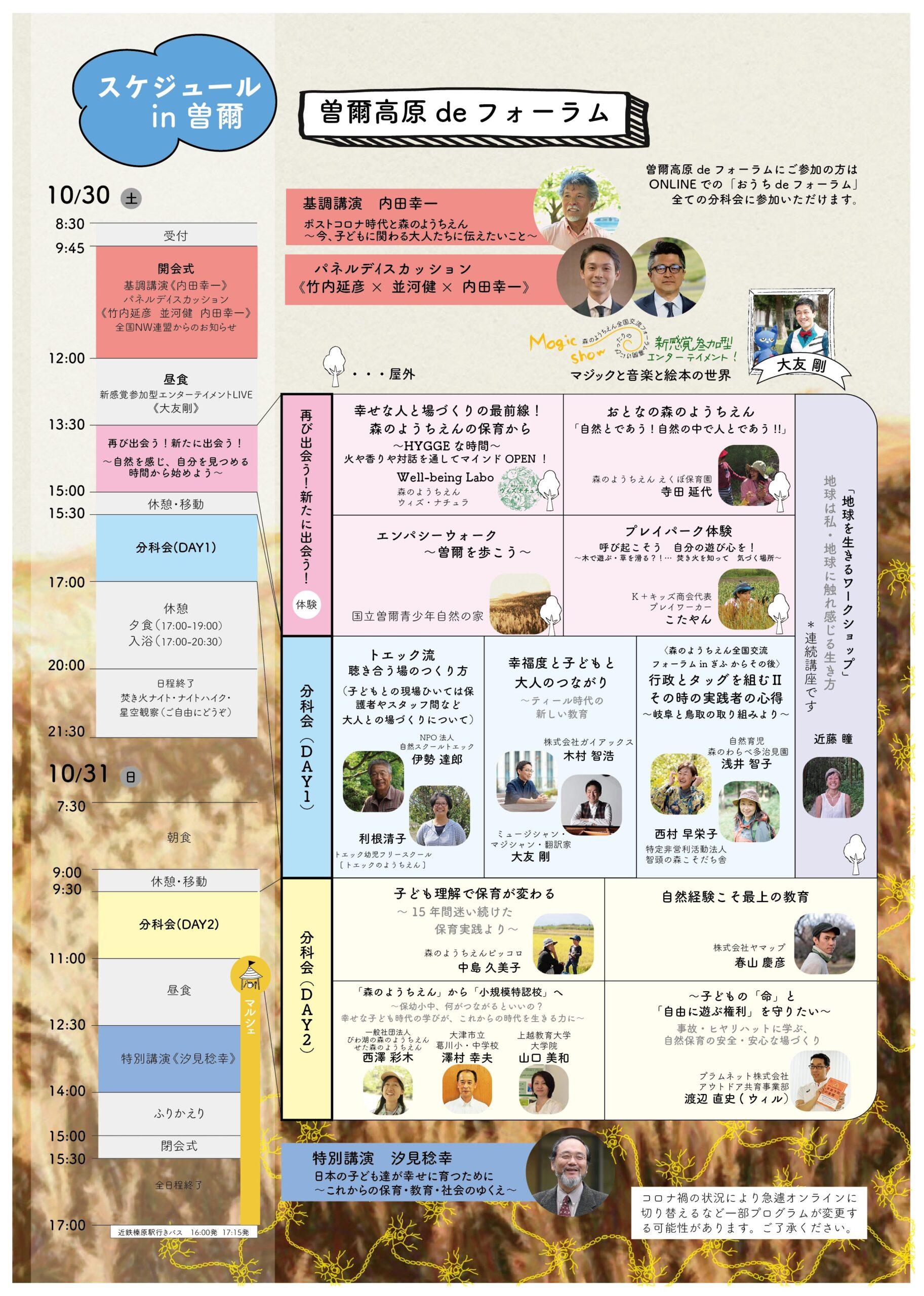 【曽爾高原deフォーラム】 27日9時から日帰り1DAY参加の受付がスタートします。
