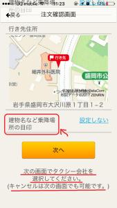 らくらくタクシー画面14