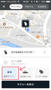 全国タクシーアプリ画面8