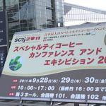 SCAJ2011へ行ってきました。