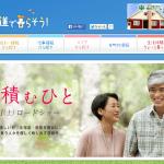 もし、移住・住み替えるなら東京の極北区(北海道 札幌圏)