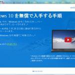 Windows 10 準備はお済みですか?